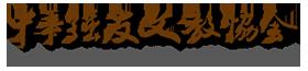 中華強友文教協會全球資訊網