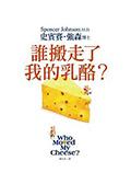 誰搬走我的乳酪