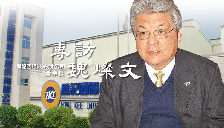 專訪鳳記國際機械魏燦文董事長