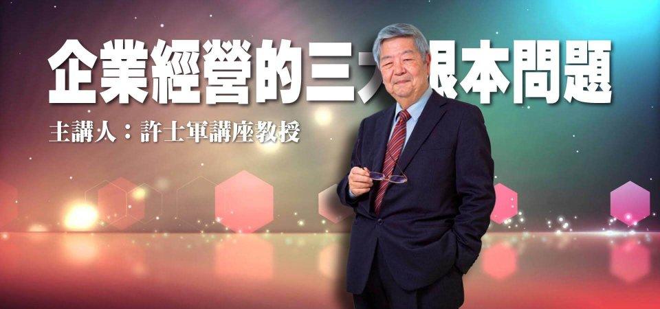 【王子濱先生管理講座】企業經營的三大根本問題