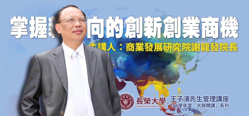 【王子濱先生管理講座】掌握新南向的創新創業商機