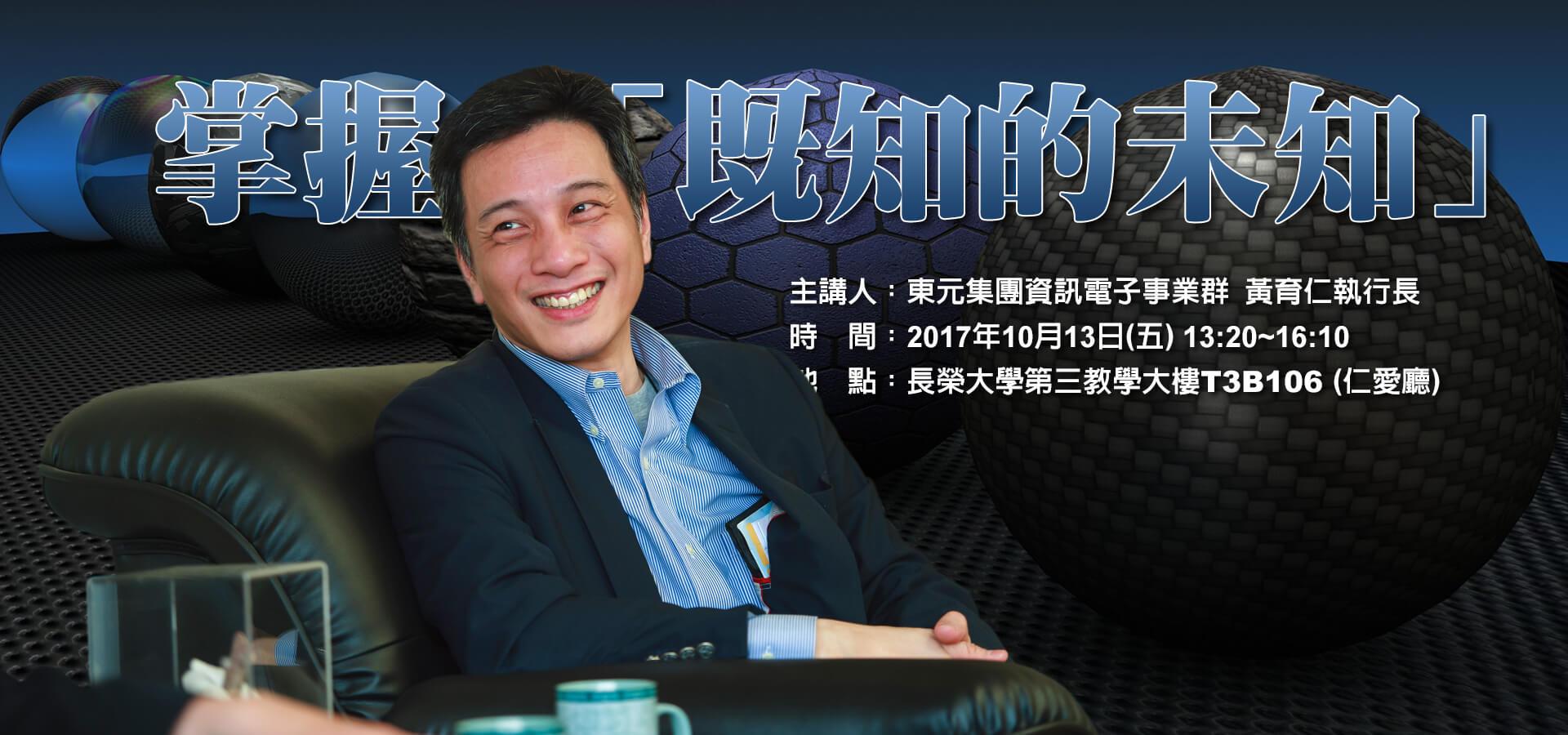【王子濱先生管理講座】掌握「既知的未知」