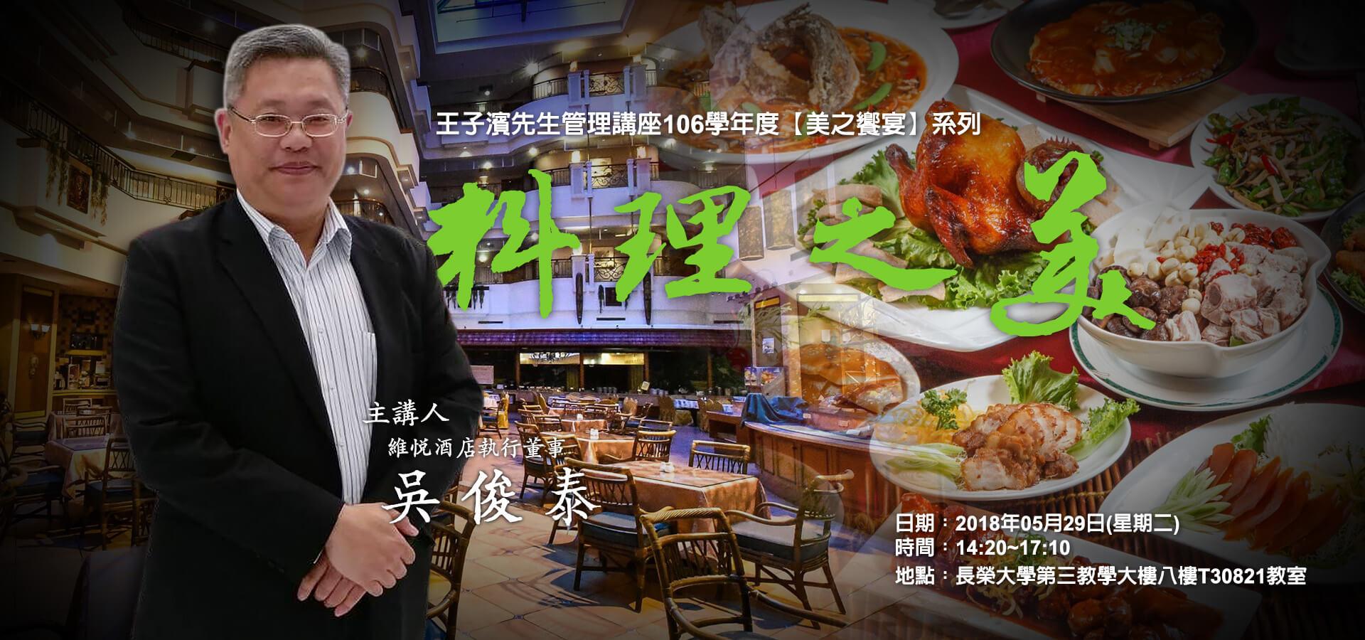 【王子濱先生管理講座】料理之美